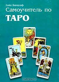 Книги о Таро для начинающих и не только - YouTube