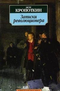 Петр Кропоткин - Записки революционера
