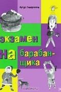 Артур Гиваргизов - Экзамен на барабанщика