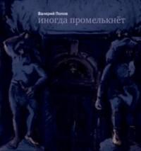 Валерий Попов - Иногда промелькнет