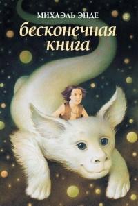 Михаэль Энде - Бесконечная книга