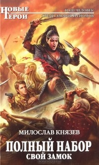 Милослав Князев - Полный набор. Свой замок