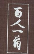 Фудзивара-но Тэйка, Виктор Санович - Сто стихотворений ста поэтов. Старинный изборник японской поэзии VIII-XIII вв.