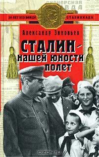 Александр Зиновьев - Сталин - нашей юности полет