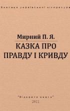 Панас Мирний - Казка про Правду і Кривду