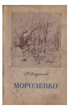 Панас Мирний - Морозенко