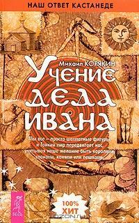Михаил Корякин - Учение деда Ивана