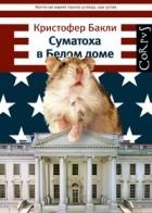 Кристофер Бакли - Суматоха в Белом доме