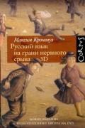 Максим Кронгауз - Русский язык на грани нервного срыва 3D
