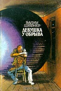 Вадим Шефнер - Девушка у обрыва (сборник)