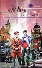 Олег Курылев — Руна смерти