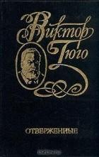 Виктор Гюго - Собрание сочинений в шести томах. Том 2. Отверженные