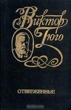 Виктор Гюго - Собрание сочинений в шести томах. Том 3. Отверженные