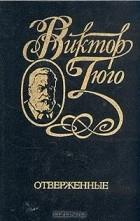 Виктор Гюго - Собрание сочинений в шести томах. Том 4. Отверженные