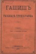 Арсений Голенищев-Кутузов - Гашиш. Рассказ туркестанца