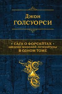 Джон Голсуорси - Сага о Форсайтах. Современная комедия (сборник)