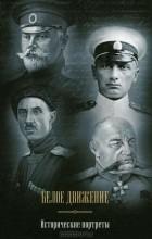 - Белое движение. Исторические портреты (сборник)