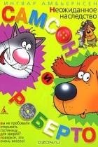 Книги про собак для детей от 4 до 94 лет - YouTube