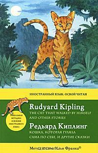 Редьярд Киплинг - Кошка, которая гуляла сама по себе, и другие сказки / Rudyard Kipling: The Cat That Walked by Himself and Other Stories