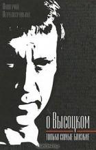 Валерий Перевозчиков - О Высоцком - только самые близкие