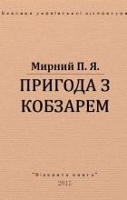 """Панас Мирний - Пригода з """"Кобзарем"""""""