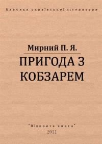 Панас Мирний - Пригода з