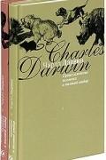 Чарлз Дарвин - Происхождение человека и половой отбор (комплект из 2 книг)