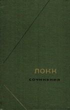 Джон Локк - Локк. Сочинения в 3-х томах. Т.1