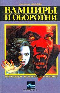 Вампиры оборотни лесбиянки