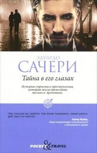 Эдуардо Сачери - Тайна в его глазах