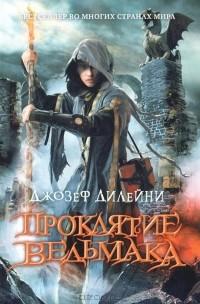 Джозеф Дилейни - Проклятие Ведьмака