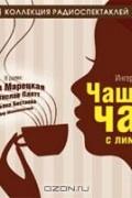 Дино Буццати, Ингер Хагеруп - Чашка чая с лимоном; Забастовка телефонов (Радиоспектакли)