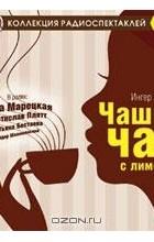 Дино Буццати, Ингер Хагеруп - Чашка чая с лимоном; Забастовка телефонов (Радиоспектакли) (сборник)