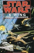 Michael A. Stackpole - Rogue Squadron (Star Wars: X-Wing Series, Book 1)