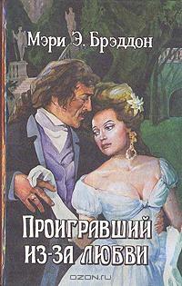 Мэри  Элизабет Брэддон - Проигравший из-за любви