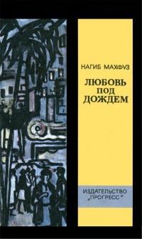 Нагиб Махфуз - Любовь под дождем (сборник)