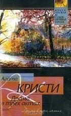 Агата Кристи - Драма в трех актах