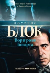 Лоуренс Блок - Вор в роли Богарта