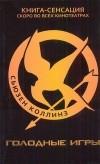 Сьюзен Коллинз — Голодные игры