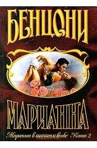 Жюльетта Бенцони - Марианна в огненном венке. Книга 2