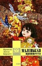 Франсис Элиза Бернетт - Маленькая принцесса