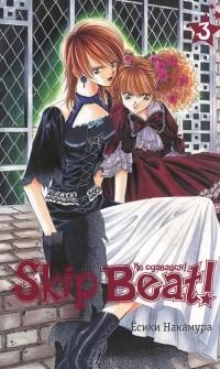 Йосико Накамура - Skip Beat! Не сдавайся! Книга 3
