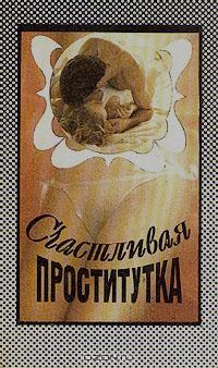 Ксавиендра Холландер Счастливая Проститутка