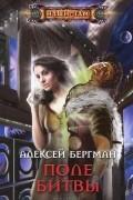 Алексей Бергман - Поле битвы