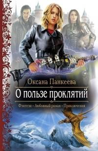 Оксана Панкеева - О пользе проклятий