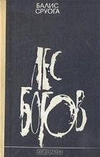 Балис Сруога - Лес богов