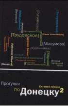Евгений Ясенов - Прогулки по Донецку 2