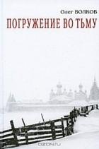 Олег Волков — Погружение во тьму
