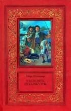 Роберт Штильмарк — Наследник из Калькутты