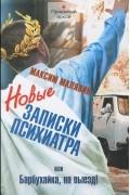 Максим Малявин - Новые записки психиатра, или Барбухайка, на выезд!